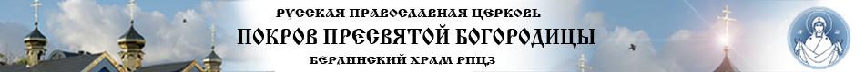 Храм Покрова Пресвятой Богородицы, г. Берлин (РПЦЗ)