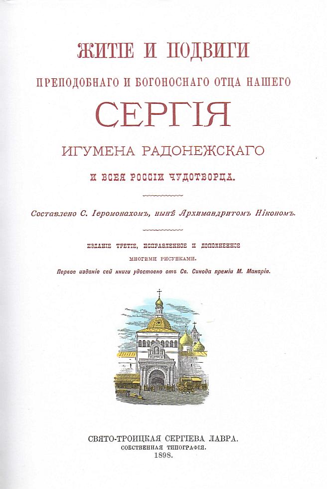 Sv_ Sergij Radonezhskij002