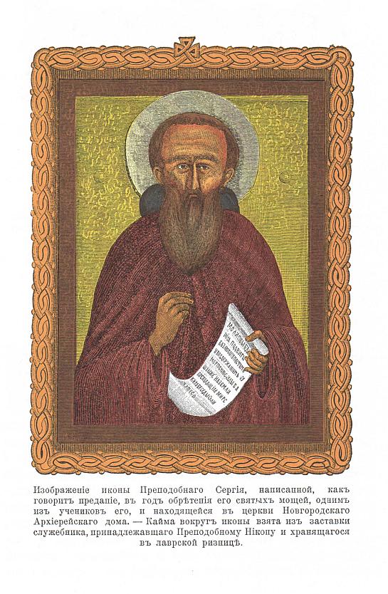 Sv_ Sergij Radonezhskij012