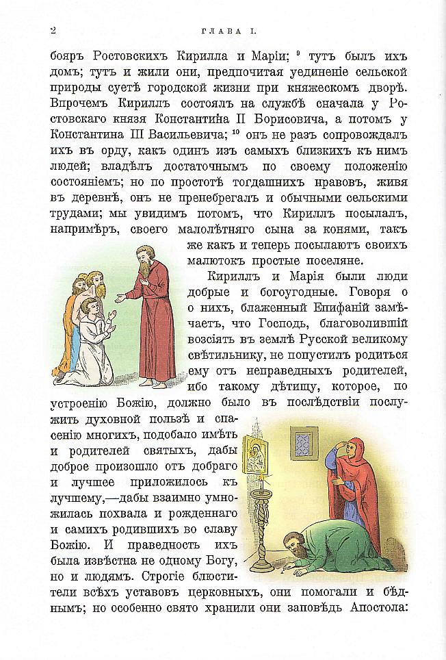 Sv_ Sergij Radonezhskij_002