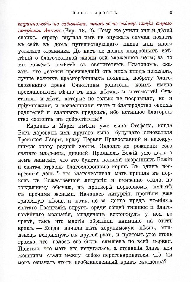 Sv_ Sergij Radonezhskij_003
