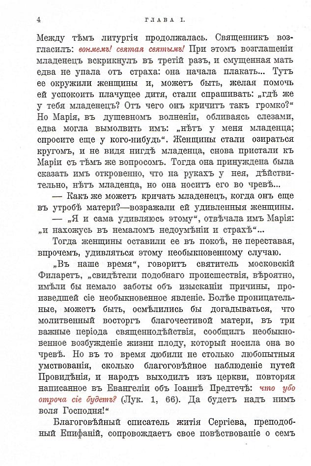 Sv_ Sergij Radonezhskij_004