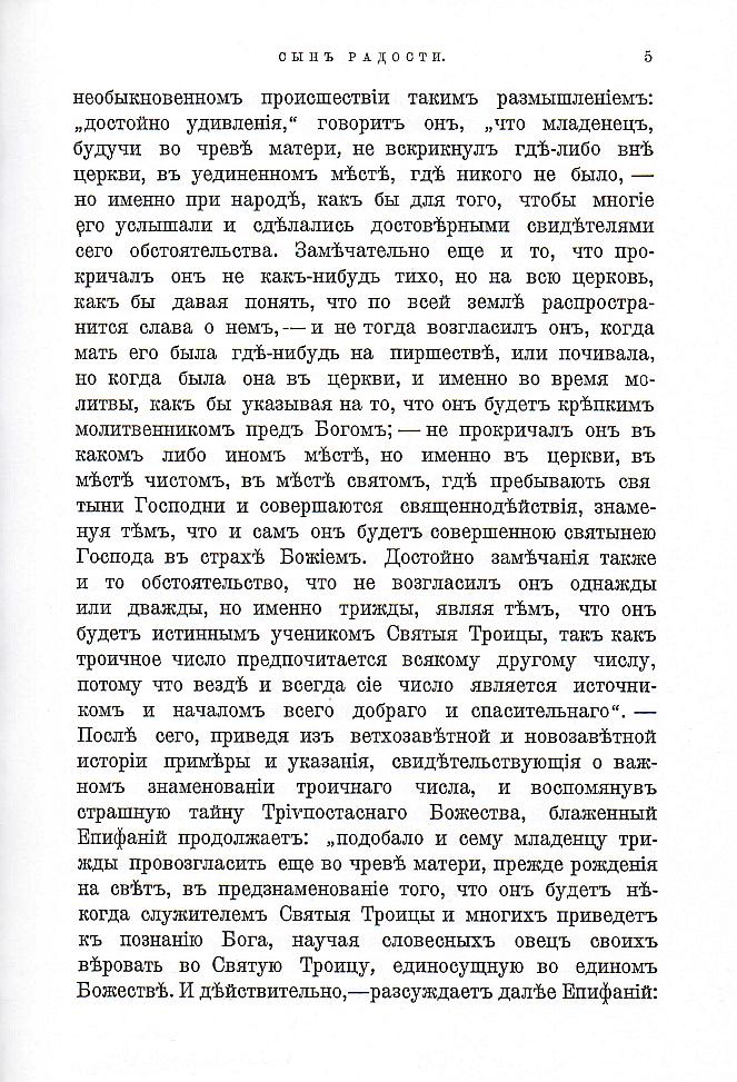 Sv_ Sergij Radonezhskij_005