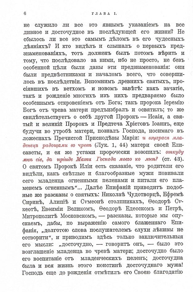 Sv_ Sergij Radonezhskij_006