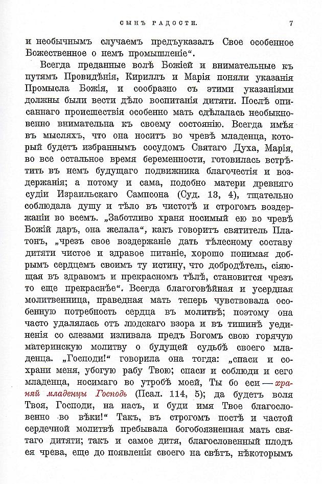 Sv_ Sergij Radonezhskij_007