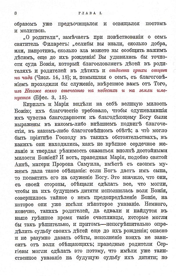 Sv_ Sergij Radonezhskij_008