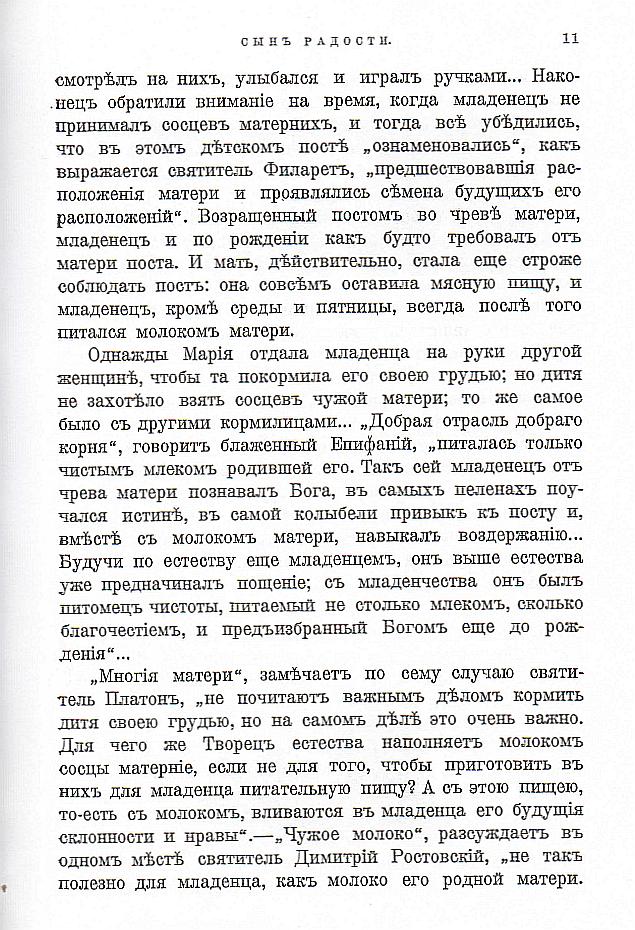 Sv_ Sergij Radonezhskij_011