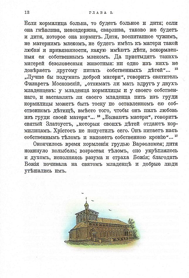 Sv_ Sergij Radonezhskij_012
