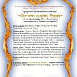 Korfu___Okt__Program without pictures