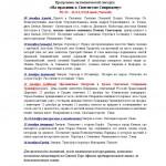 Sv. Spiridon_09-12_12_15_Program