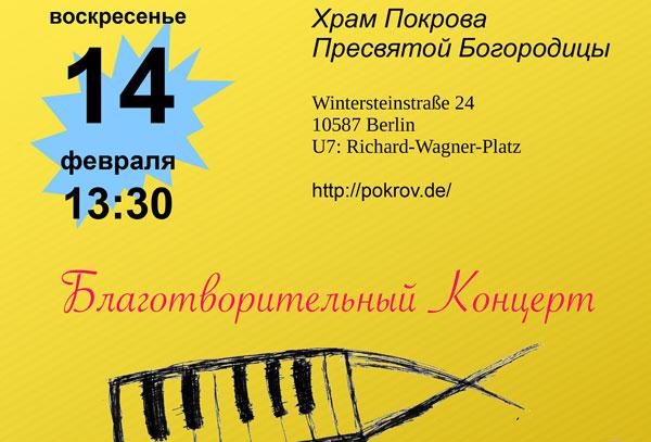 Concert_s_ru