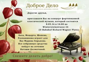invitation_concert